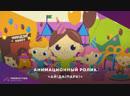 Анимационная реклама детского парка развлечений Ай!Да!Парк! в г. Саратов