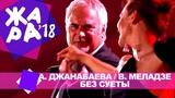 Альбина Джанабаева и Валерий Меладзе - Без суеты (ЖАРА В БАКУ Live, 2018)