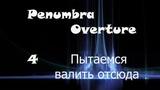 Penumbra Overture - 4 серия - Пытаемся валить отсюда (прохождение на русском)