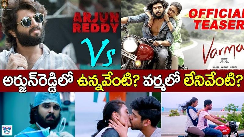 Arjun Reddy Vs Varma Movie   Arjun Reddy Tamil Remake Movie Varma 2018   Dhruv Vikram   Megha   Bala