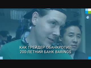 Как трейдер обанкротил barings bank