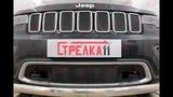Защита радиатора PREMIUM - JEEP GRAND CHEROKEE IV рестайлинг-2 2018г.в. (Черный) - strelka11.ru
