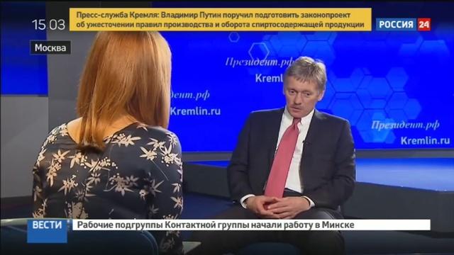 Новости на Россия 24 • Песков объяснил, почему перенесли Большую пресс-конференцию Путина