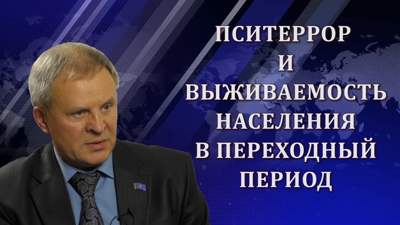Николай Орлов. Пситеррор и выживаемость населения в Переходный период.
