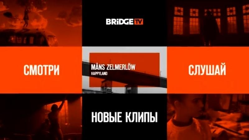 Новинки на BRIDGE TV