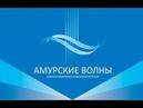 Фестиваль военных оркестров Амурские волны