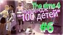 The sims 4. 100 ДЕТЕЙ6 СЕРИЯ!ПИКАПЕР СО СТАЖЕМ!