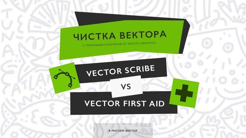 Чистим вектор || Cравнение плагинов Vector Scribe и Vector First Aid