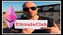 Как Заработать в 3 раза Больше с Eehtrade Club 🔥 Стратегии Инвестирования в Криптовалюту