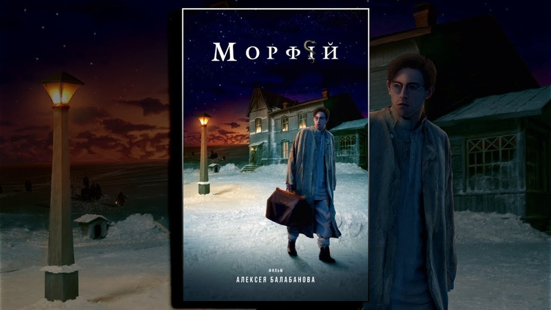 Морфий (фильм)