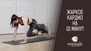 Жиросжигающая кардио тренировка по пилатес методу Огненные упражнения для похудения дома