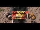 Русское краткое Выпуск 2 трейлер