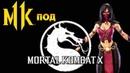 MortalKombat11 ОБСУЖДАЕМ под MKXL ЧЕЛЛЕНДЖ ЗА МИЛИНУ на ХАРДЕ