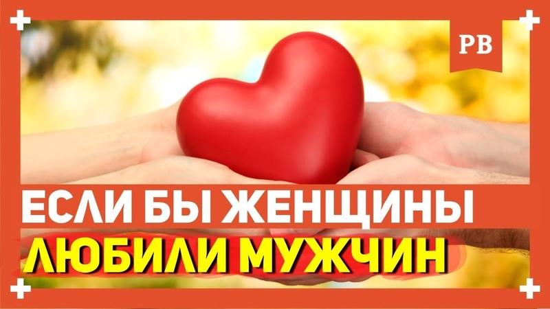 Если бы женщины любили своих мужчин.... Необычный взгляд на отношения и семьи от Романа Винилова
