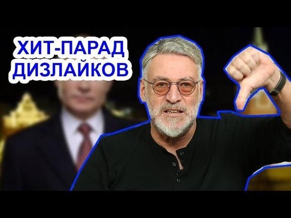 Провал новогоднего обращения Путина / Артемий Троицкий