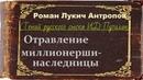 Роман Антропов. Отравление миллионерши-наследницы. аудиокнига