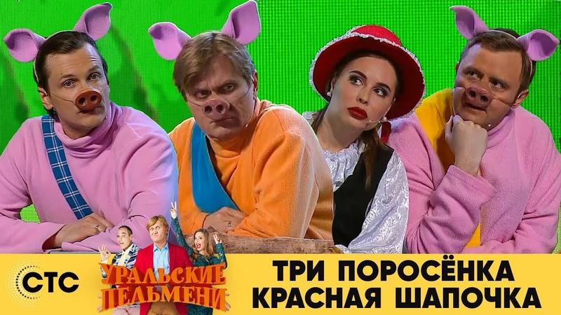 Три поросенка и Красная Шапочка Уральские пельмени 2019