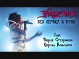 Эпидемия - Без Сердца И Души (feat. Нуки, Кирилл Немоляев)