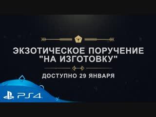 «destiny 2: отвергнутые» | «последнее слово» | ps4
