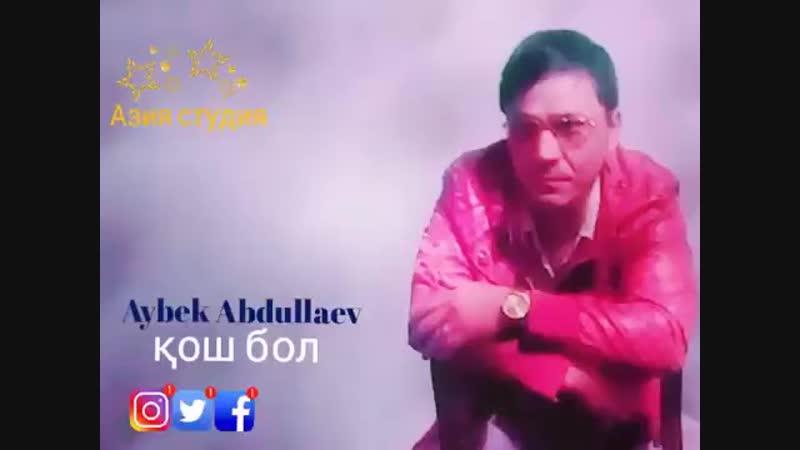 Aybek Abdullaev қош бол (аудио).mp4