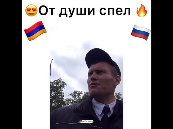 Русский поёт на армянском языке