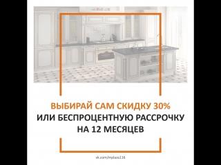 АКЦИЯ на кухонные гарнитуры КЛАССИКА от м.ф. OPTIMUM