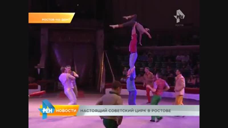 Настоящий советский цирк в Ростове