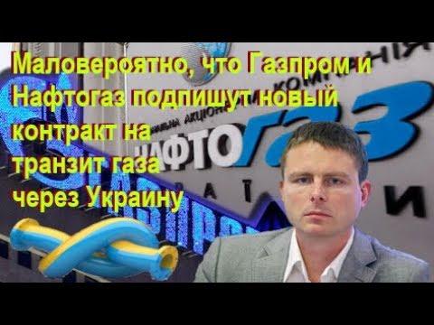 Марунич: Маловероятно, что Газпром и Нафтогаз подпишут новый контракт на транзит газа через Украину.