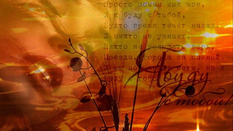 Андрей Обидин Дарю тебе мелодию любви