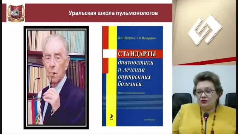 Уральские терапевтические школы Прошлое настоящее будущееVII Международный Интернет Конгресс специалистов по внутренним болез