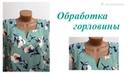 Обработка фигурной горловины подкройной обтачкой Пошаговый МК