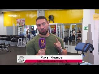 Ринат Ямилов приглашает на Чемпионат РБ по бодибилдингу 2018
