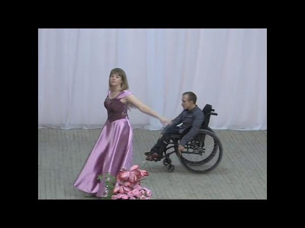 Танцуют Евгений Корнилов и Анна Чумакова