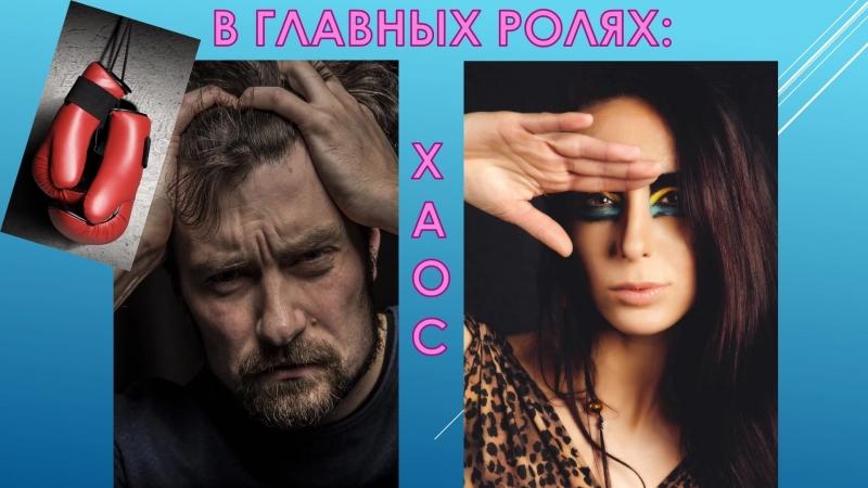 Блокбастер в Шкафу. Режиссёр и стилист З.Качалова.