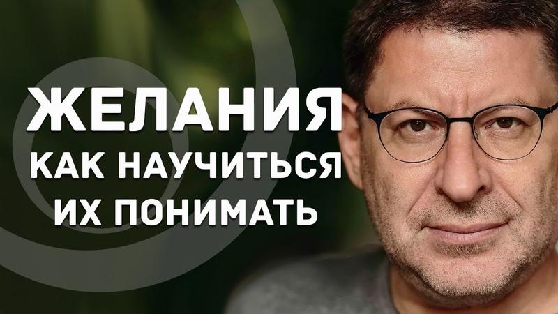 Михаил Лабковский - Как научиться понимать свои желания