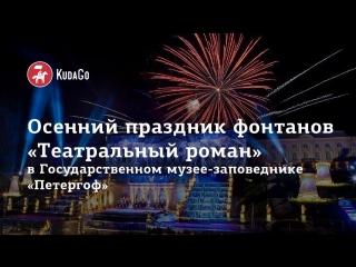 Осенний праздник фонтанов «Театральный роман»