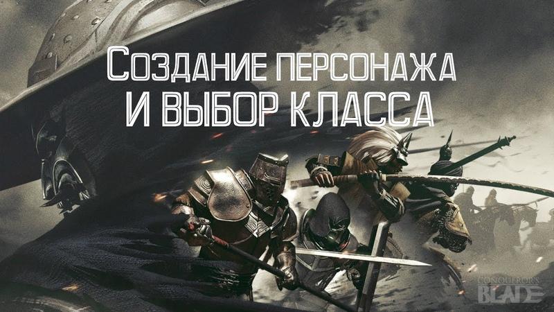 Conquerors Blade – Создание персонажа и выбор класса! (ГАЙД) [ANSY]