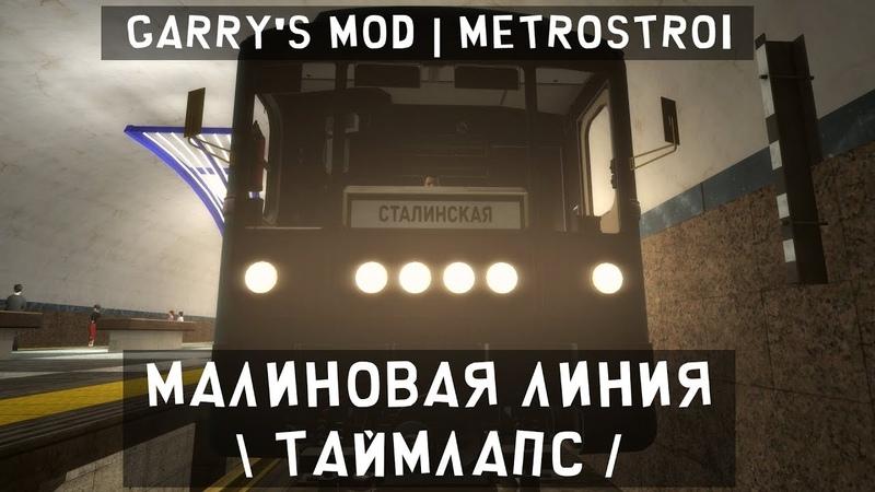 Garry's mod Metrostroi Малиновая линия Таймлапс