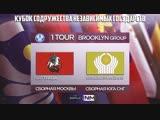 СНГ #3. 1 Tour. BROOKLYN Group. СБОРНАЯ МОСКВЫ vs СБОРНАЯ ЮГА СНГ