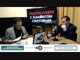 «Послесловие с Азаматом Саитовым» Рустем Ахмадинуров