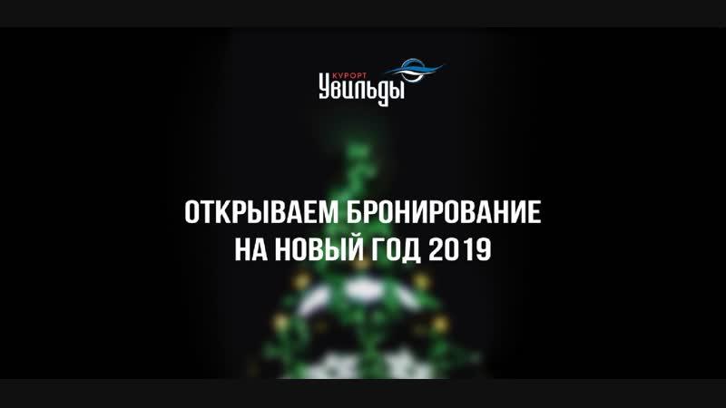 Бронирование Новогоднего тура 2019!
