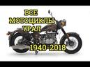Все мотоциклы Урал в одном видеоИМЗИрбитский МотозаводUral