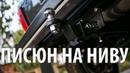 Новая Lada 4x4 Установка фаркопа BOSAL Съёмный американский Квадрат