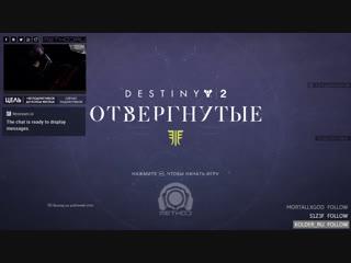 Destiny 2: Фантастические твари
