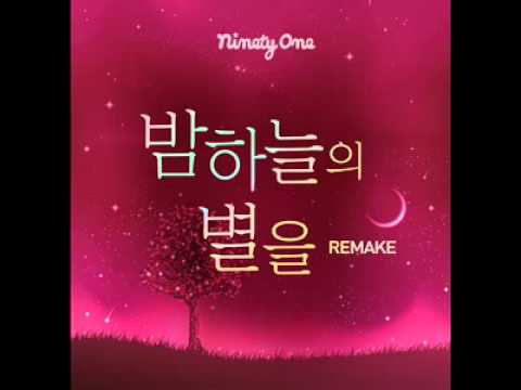 나인티원 - 밤하늘의 별을 (Remake)
