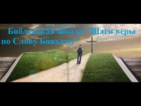 Вера Божья (31 урок) - Библейская школа Шаги веры по Слову Божьему