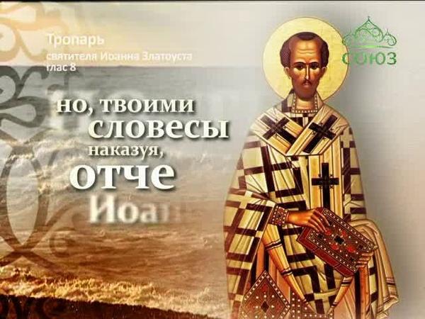 Святитель Иоанн Златоуст Тропарь глас 8
