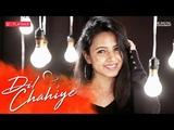 Dil Chahiye Cover Varsha Tripathi OnePlus Playback S01