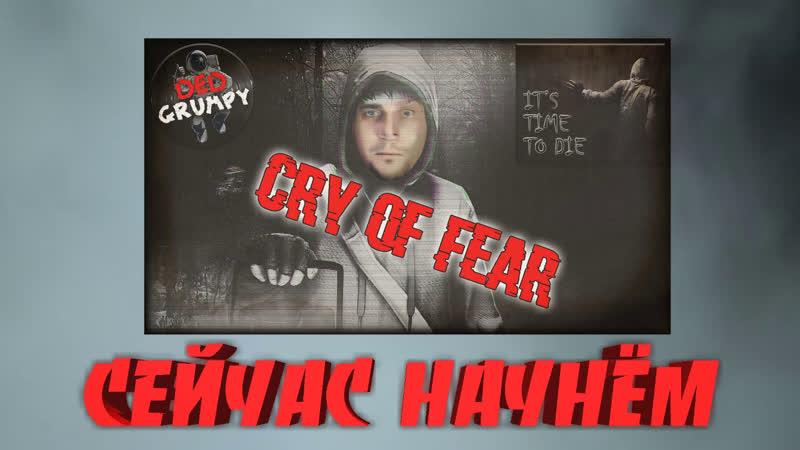 Cry of Fear - Вьетнамский Сотонизьм 1