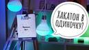 Хакатон в одиночку Smart Kharkiv IOT 2018